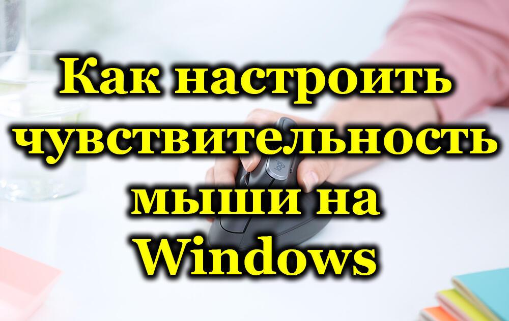 Как настроить чувствительность мыши на Windows