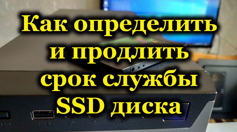 Как определить и продлить срок службы SSD диска