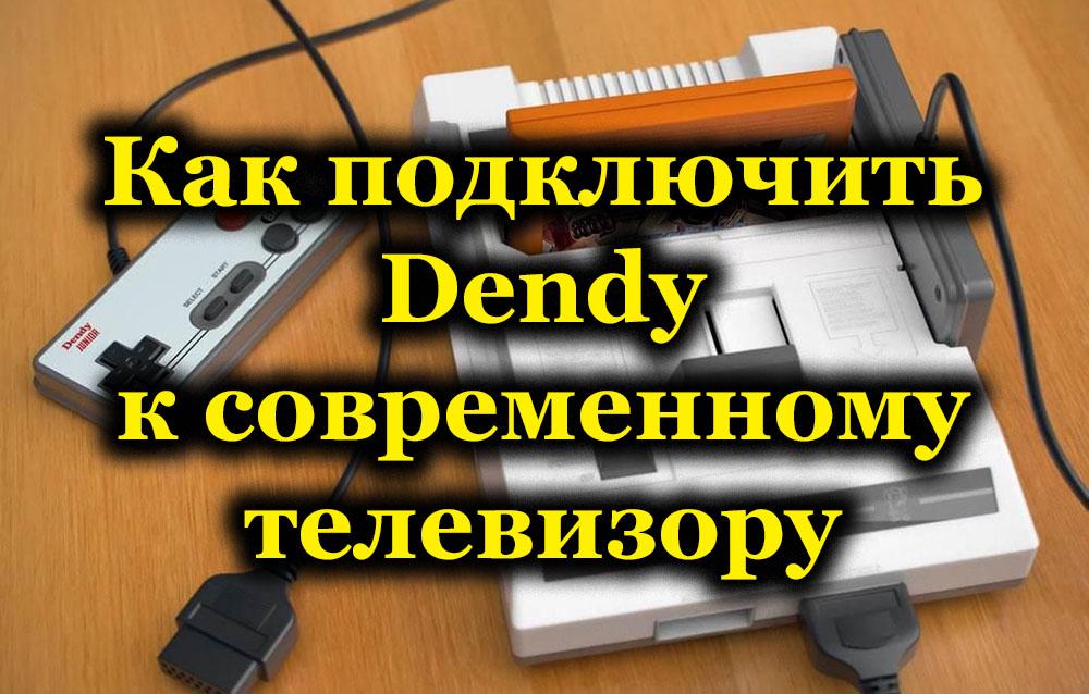 Как подключить Dendy к современному телевизору
