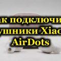 Как подключить наушники Xiaomi AirDots