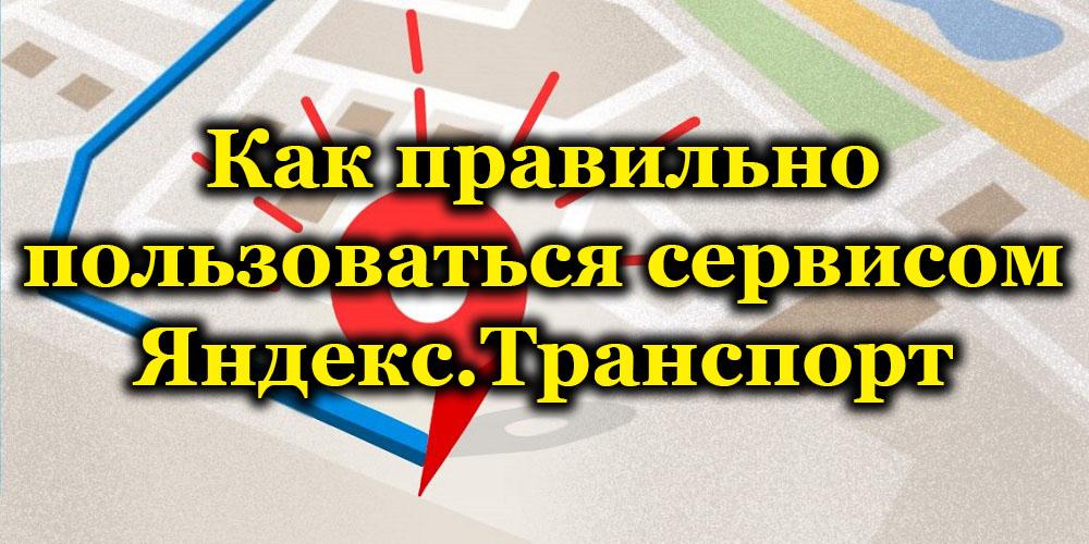 Как правильно пользоваться сервисом Яндекс.Транспорт