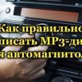 Как правильно записать MP3-диск для автомагнитолы