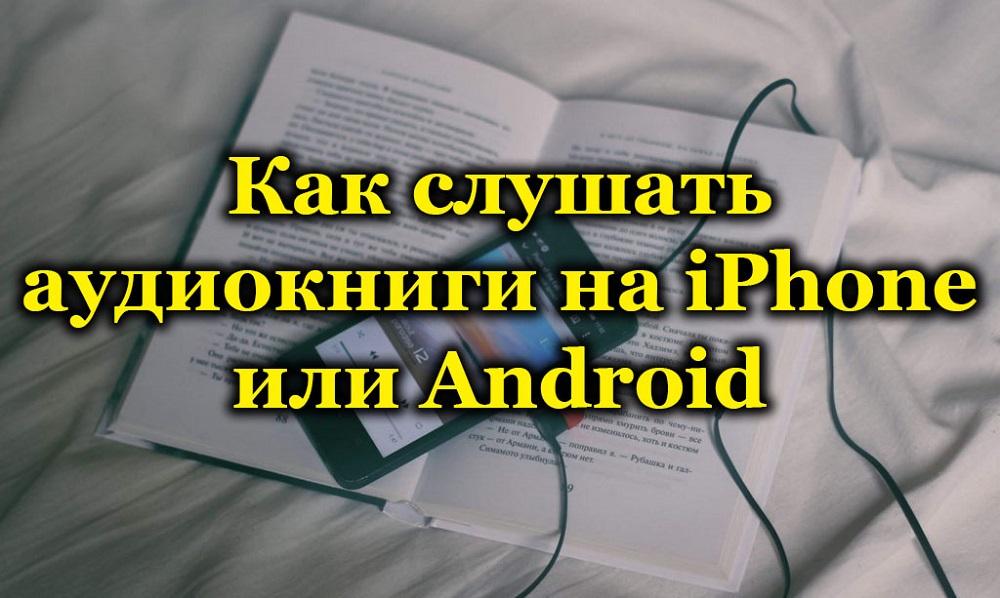 Как слушать аудиокниги на iPhone или Android