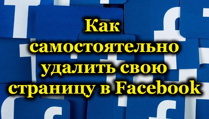 Как самостоятельно удалить свою страницу в Facebook