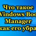 Что такое Windows Boot Manager и как его убрать