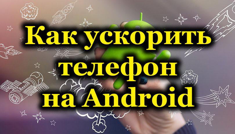 Как ускорить телефон на Android
