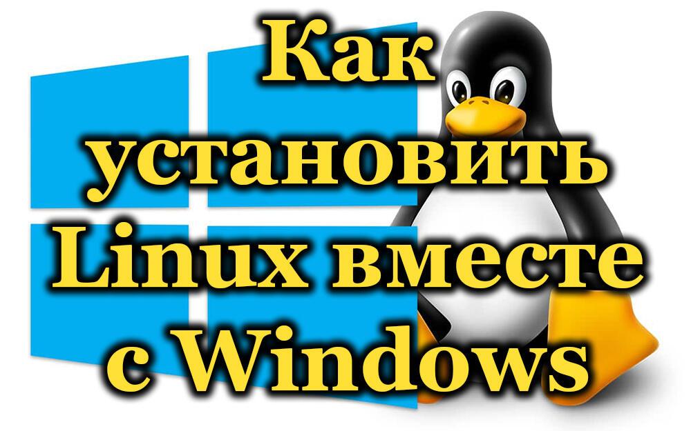 Как установить Linux вместе с Windows