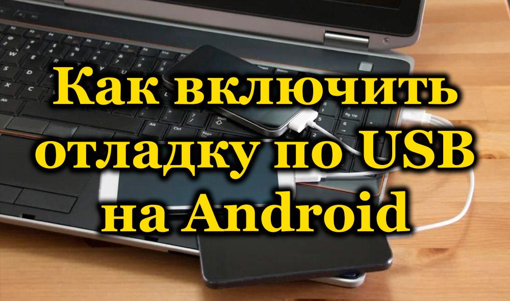 Как включить отладку по USB на Android