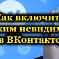 Как включить режим невидимки в ВКонтакте