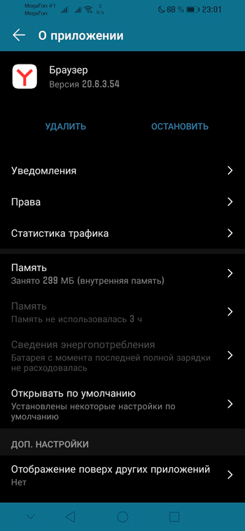 Приложение Yandex Браузер