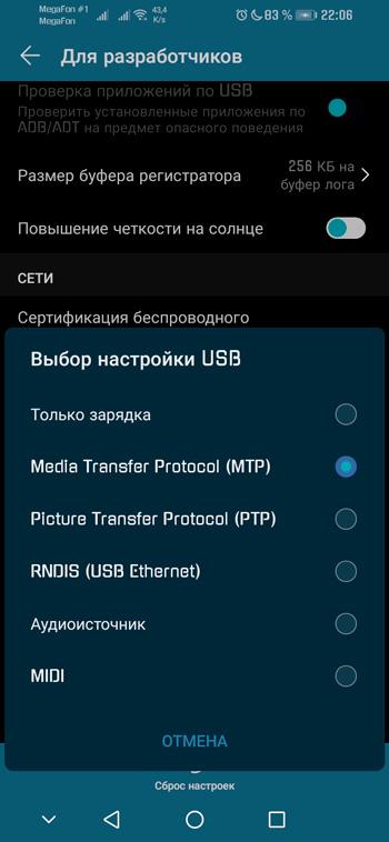 Выбор настройки USB-подключения
