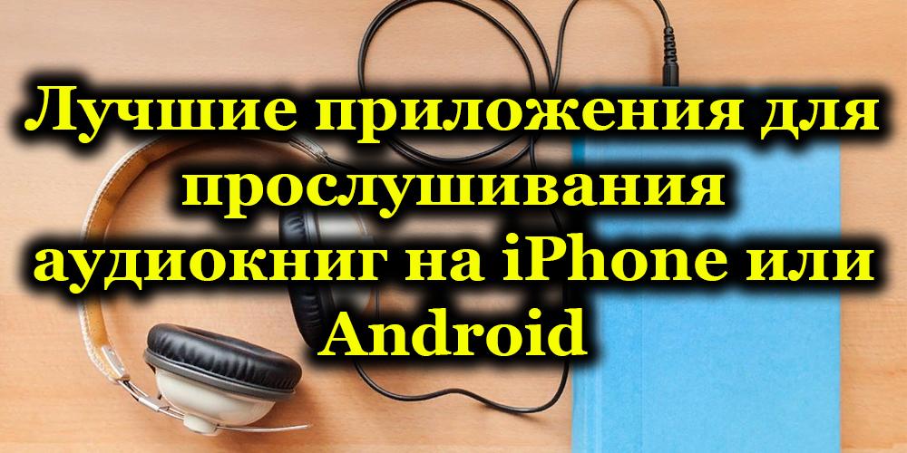 Лучшие приложения для прослушивания аудиокниг на iPhone или Android