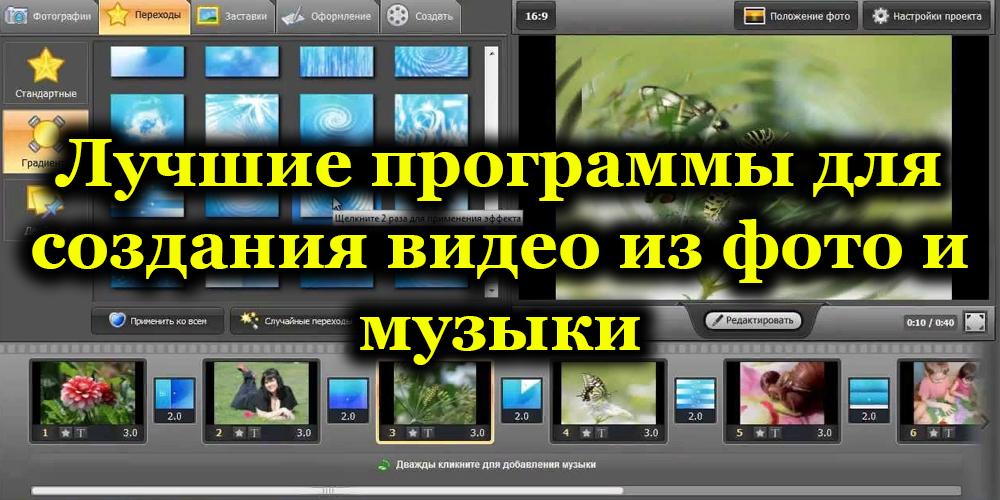 Лучшие программы для создания видео из фото и музыки