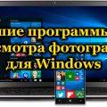 Лучшие программы для просмотра фотографий для Windows