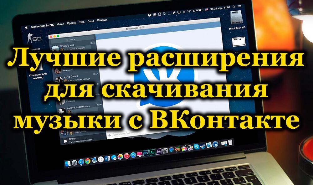 Лучшие расширения для скачивания музыки с ВКонтакте