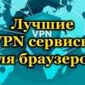 Лучшие VPN сервисы для браузеров