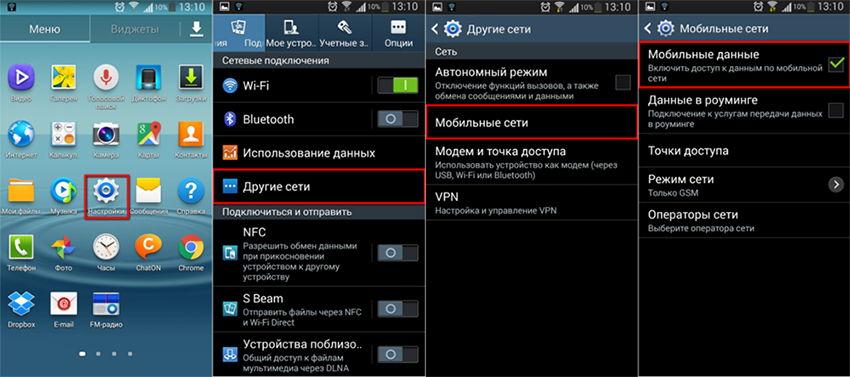 Включение мобильной сети