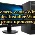 Что делать, если «Windows Modules Installer Worker» грузит процессор