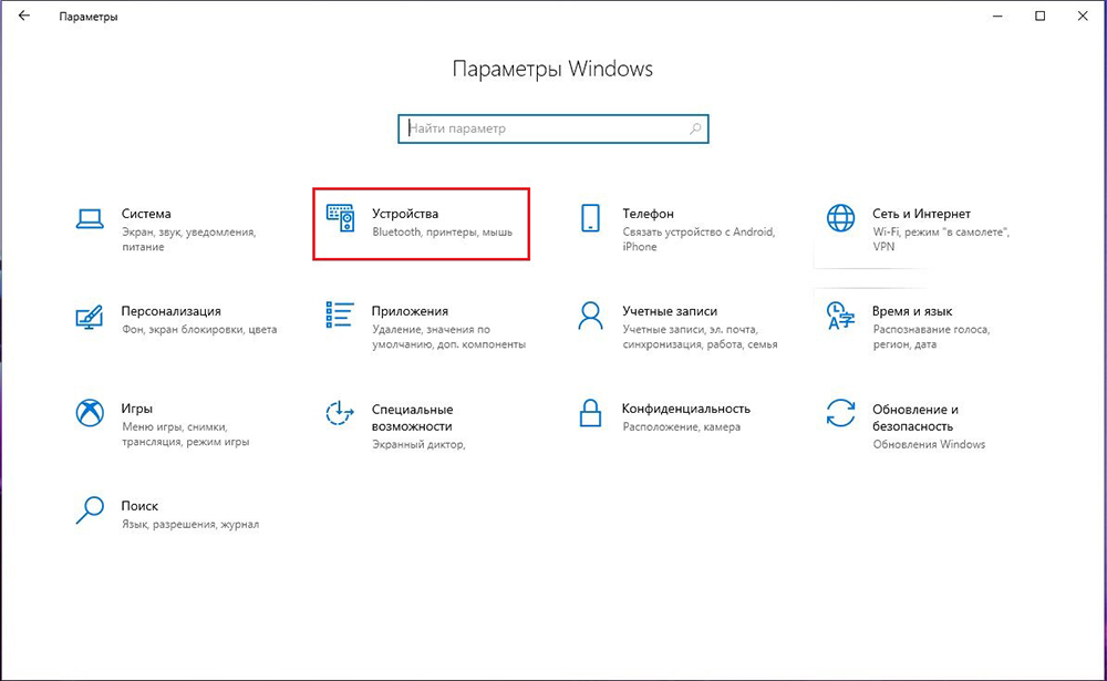 Как найти параметры настройки мыши в Windows 10