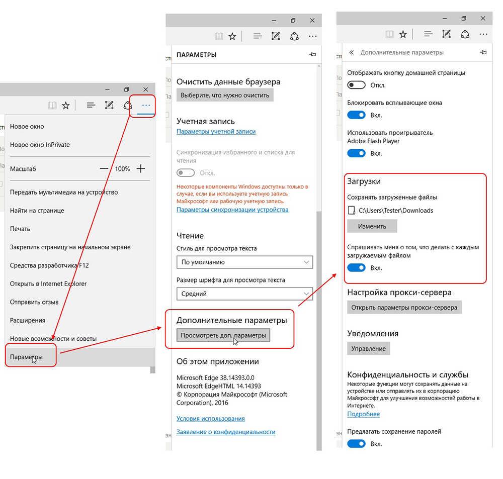 Путь скачивания в Microsoft Edge