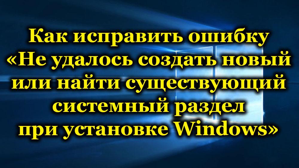 Как исправить ошибку «Не удалось создать новый или найти существующий системный раздел при установке Windows»