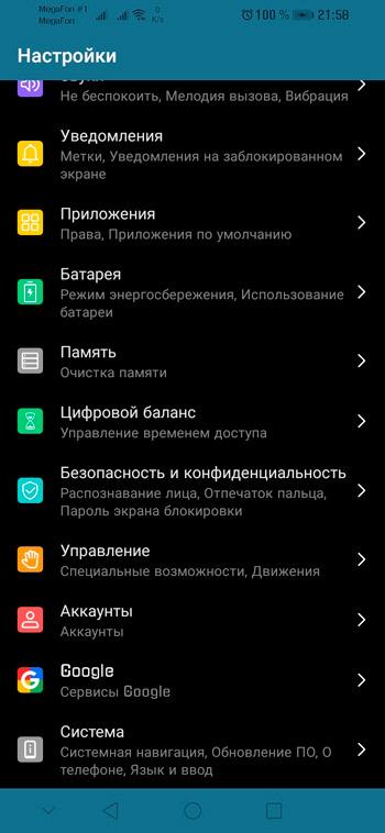 Настройки системы Android