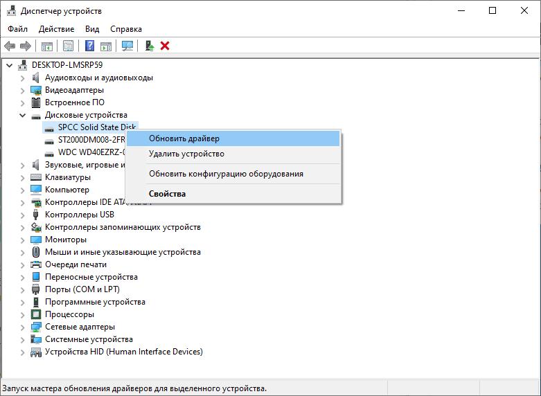 Обновление драйверов в Диспетчере устройств Windows 10