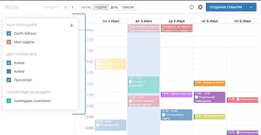 Общие и личные календари