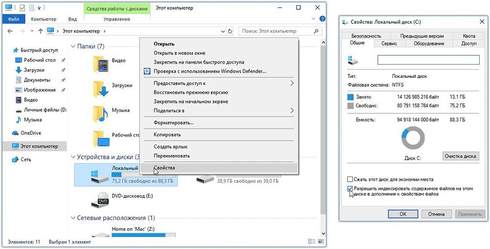 Отключение переиндексации в Windows