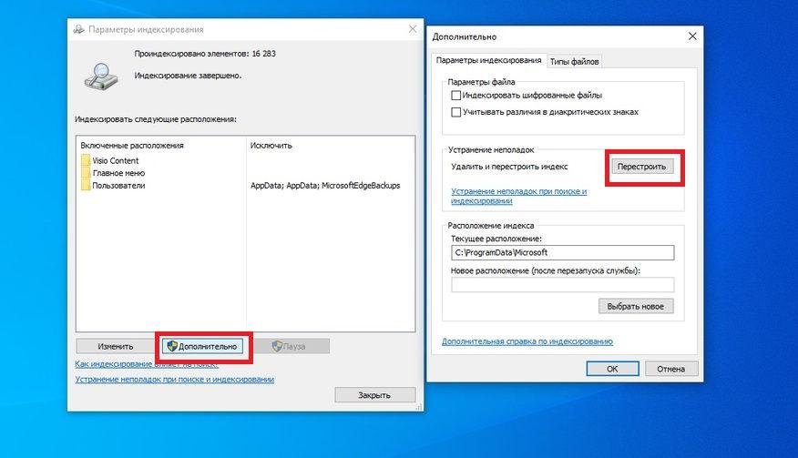 Параметры переиндексации в Windows