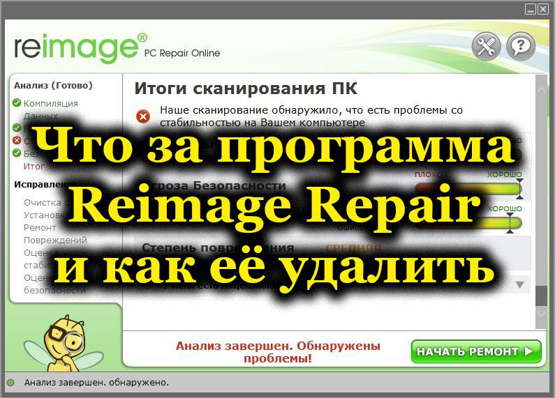 Что за программа Reimage Repair и как её удалить