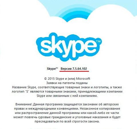 Проверка версии Skype