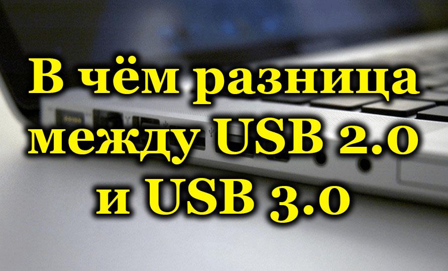 В чём разница между USB 2.0 и USB 3.0