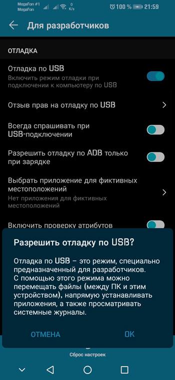 Включение отладки по USB