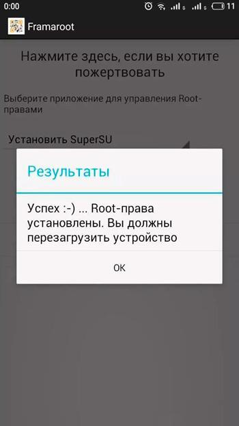 Получение root-доступа