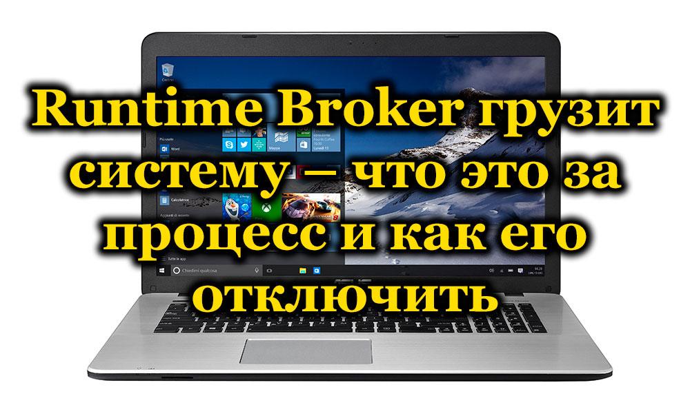 Runtime Broker грузит систему – что это за процесс и как его отключить