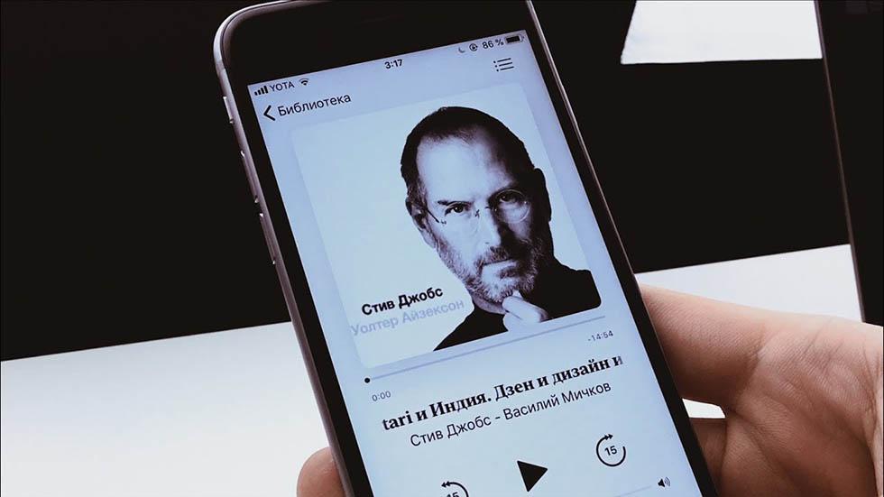 Аудиокниги на смартфоне
