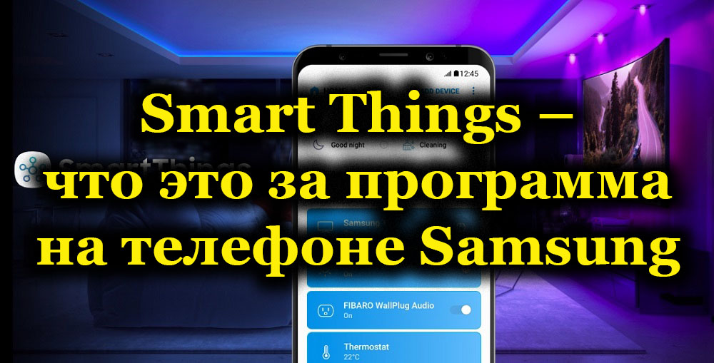 Smart Things – что это за программа на телефоне Samsung