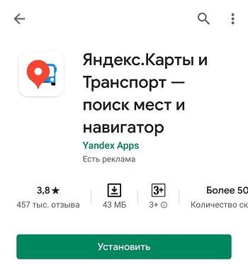 Установка Яндекс.Карты и Транспорт