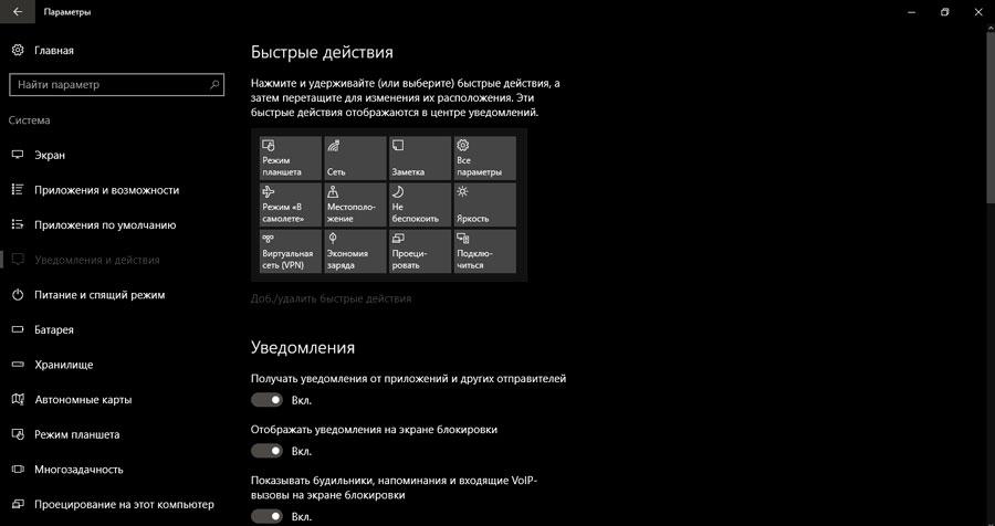 Подпункт Уведомления/действия