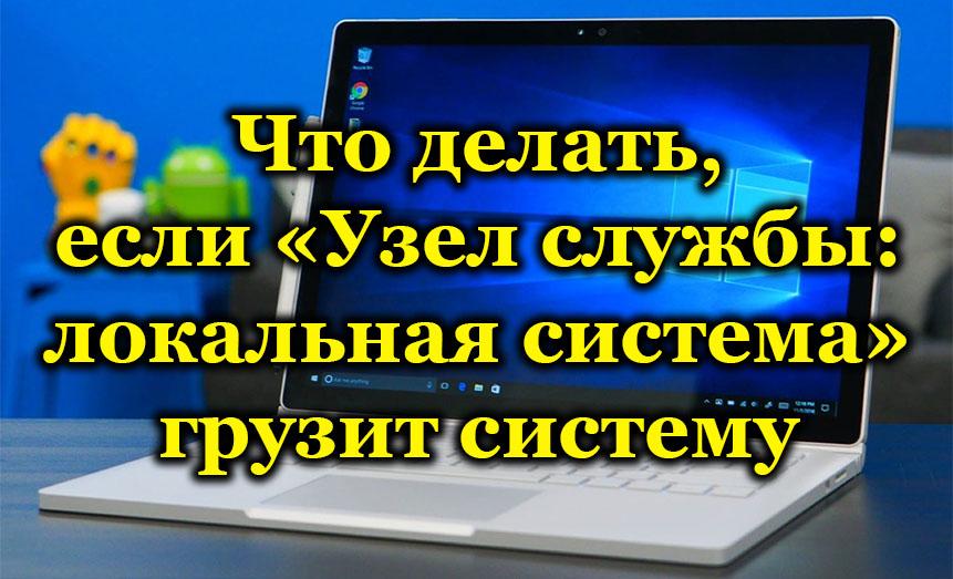 Что делать, если «Узел службы: локальная система» грузит систему
