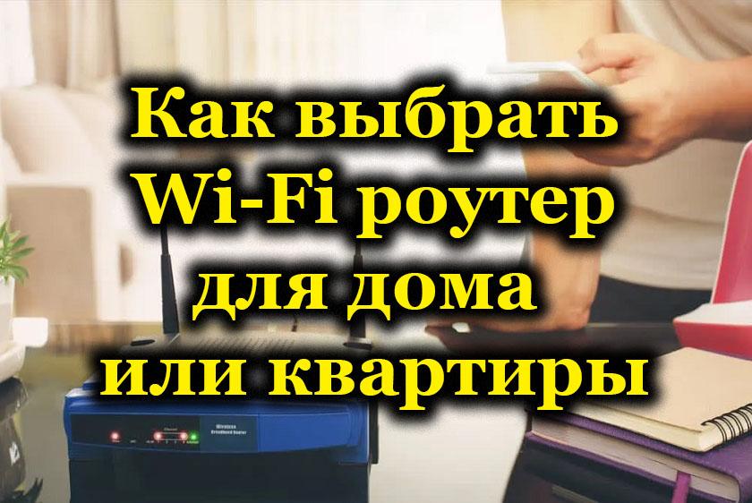 Как выбрать Wi-Fi роутер для дома или квартиры