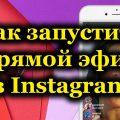 Как запустить прямой эфир в Instagram