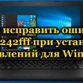 Как исправить ошибку 0x80242fff при установке обновлений для Windows