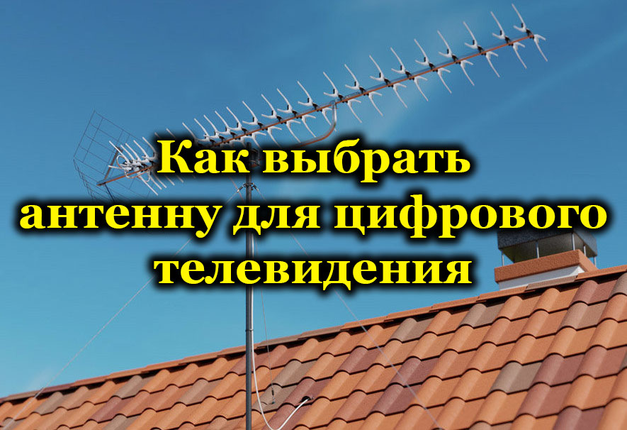 Как выбрать антенну для цифрового телевидения