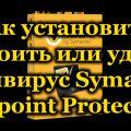 Как установить, настроить или удалить антивирус Symantec Endpoint Protection