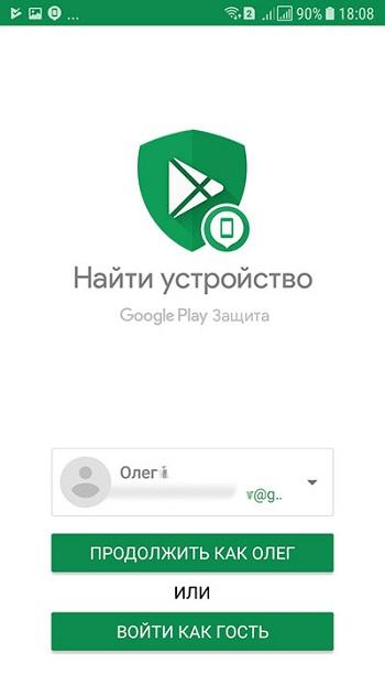 Приложение «Найти устройство»