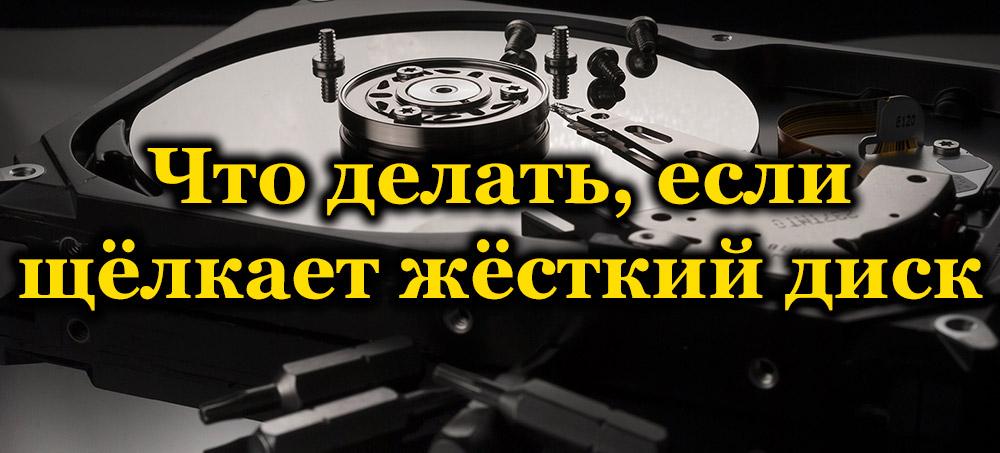 Что делать, если щёлкает жёсткий диск