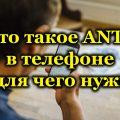 Что такое ANT+ в телефоне и для чего нужно