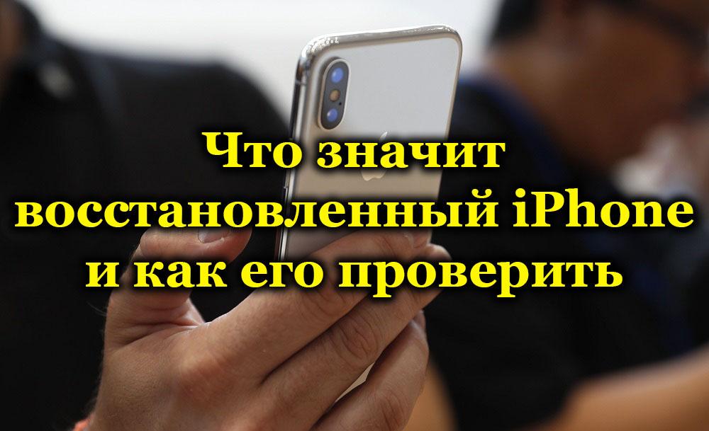 Что значит восстановленный iPhone и как его проверить